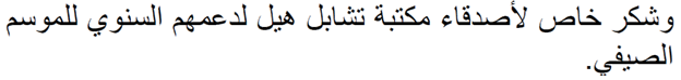 Special thanks to the Friends of the Chapel Hill Public Library. (Arabic)