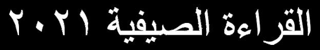 Summer Reading 2021 (Arabic)