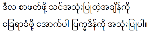 Use the calendar below to keep track of the time you spend reading this month. (Burmese)
