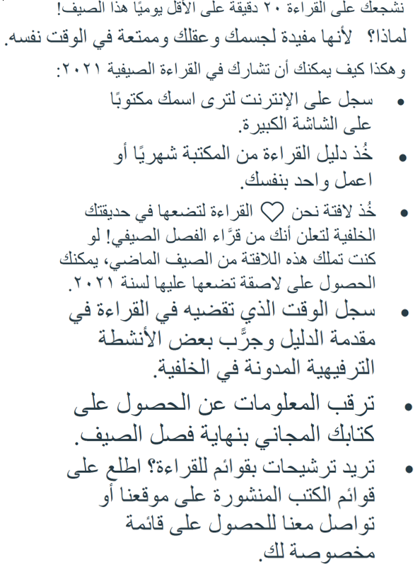 Introduction to Summer_Arabic