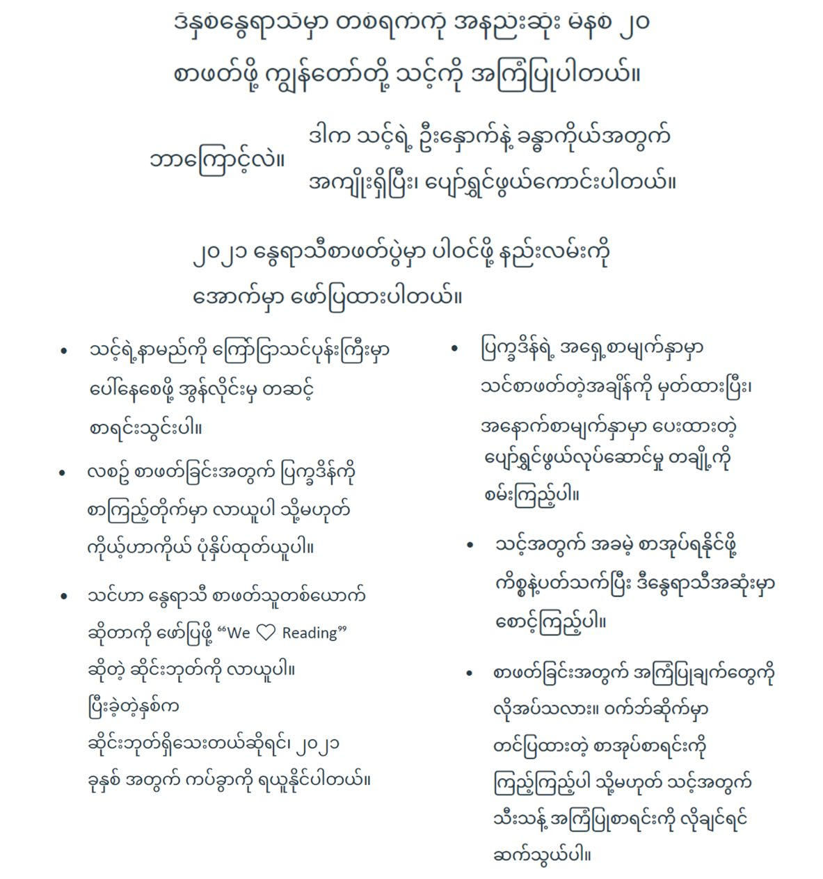 Introduction to Summer Reading 2021 (Burmese)