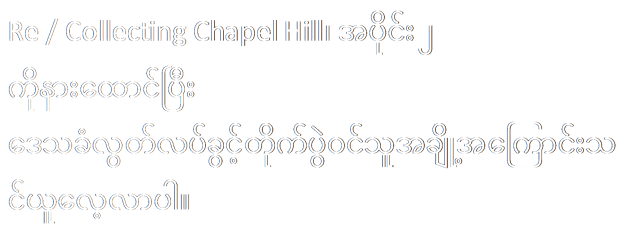 Listen to Re-Collecting Chapel Hill, Episode 2 and learn about some local freedom fighters. (Burmese)
